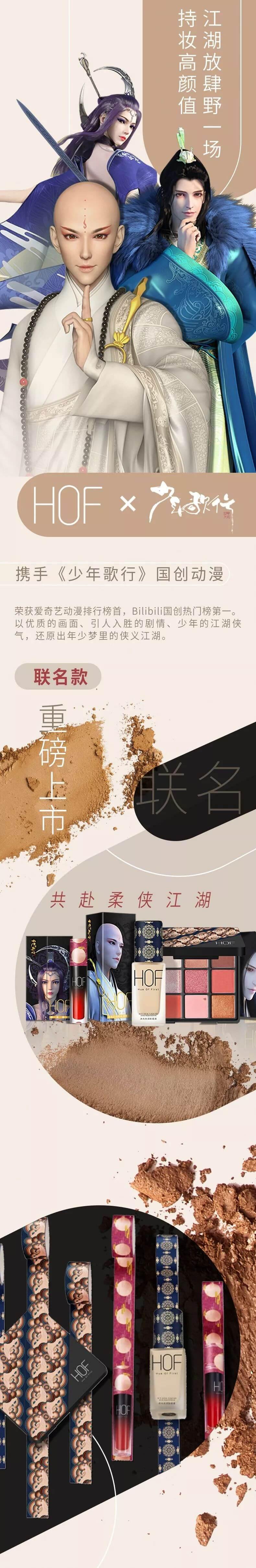 跨界升级丨《少年歌行》联合HOF强势推出高颜值美妆,经典国漫燃起国潮狂欢-C3动漫网