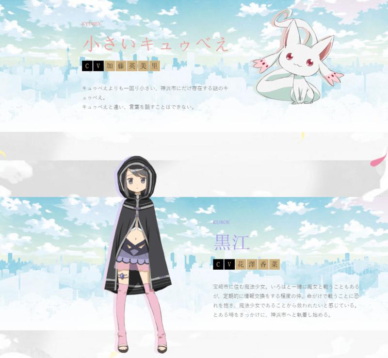 《魔法纪录 魔法少女小圆外传》1月4日开播 最新PV放出-C3动漫网