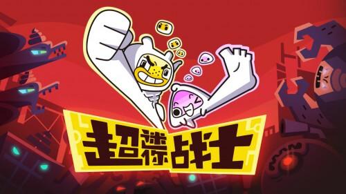 《超迷你战士》第一季登陆央视少儿频道黄金档!-C3动漫网