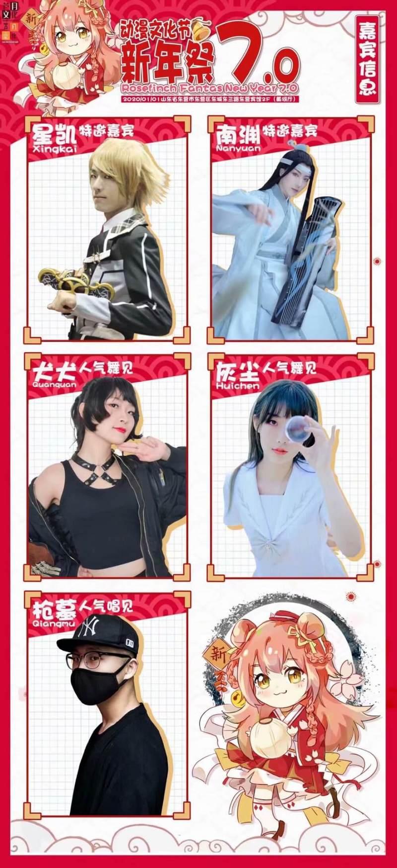 【三宣 】东营RF新年祭7.0现场活动大揭秘-C3动漫网