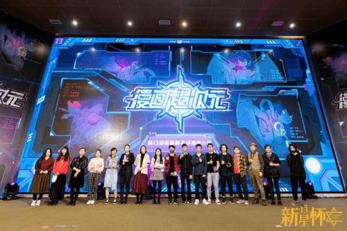 二十三部作品脱颖而出,第十三届中国新星杯故事型原创漫画大赛落下帷幕-C3动漫网