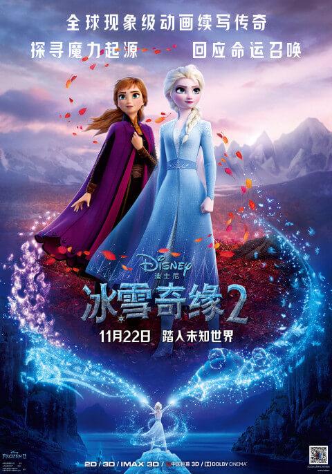 艾莎安娜开启新冒险《冰雪奇缘2》定档11月22日-C3动漫网