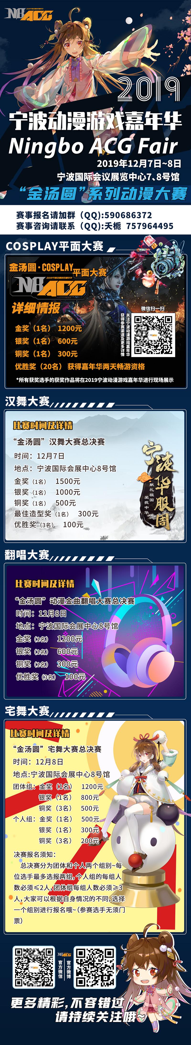 2019宁波动漫游戏嘉年华来啦!-C3动漫网