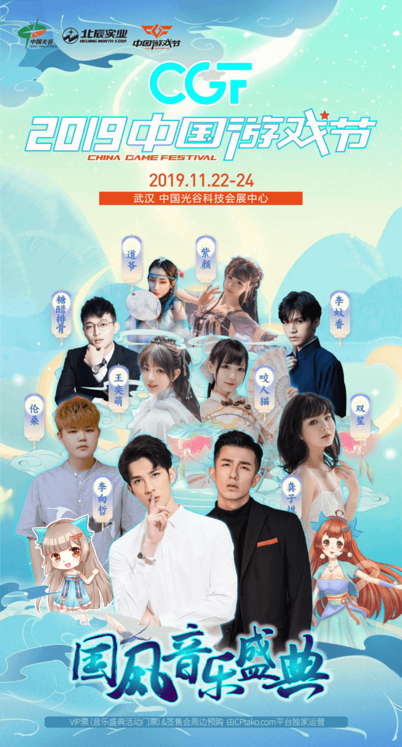 先睹为快 | 11月22-24日2019 CGF中国游戏节展会现场活动首次曝光!-C3动漫网
