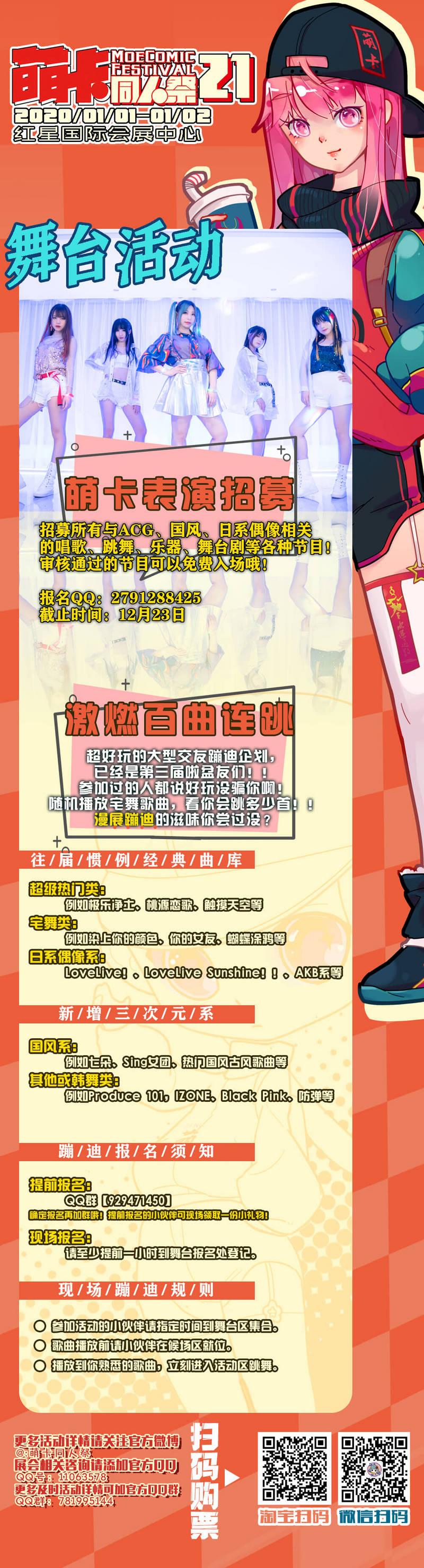 【2020年1月1日-2日】长沙萌卡同人祭!让我们不见不散!-C3动漫网