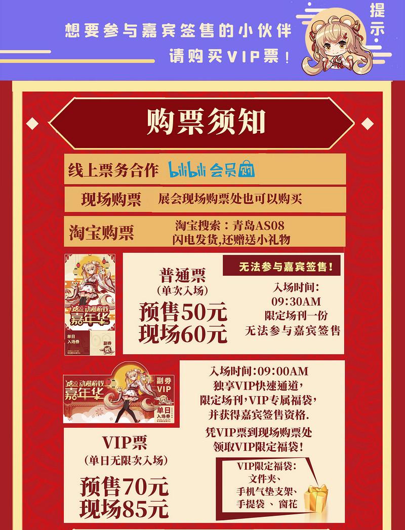 青岛·AS08动漫游戏嘉年华!惊爆来袭!-C3动漫网