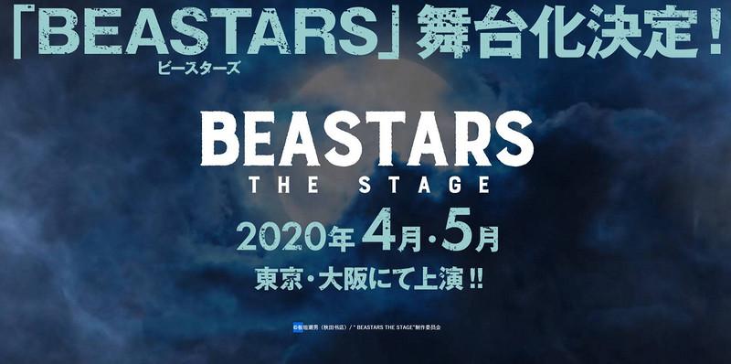 官宣!《BEASTARS》舞台化决定!-C3动漫网