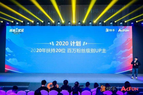 """AcFun文旻公布""""2020计划"""":打造20位百万UP主-C3动漫网"""