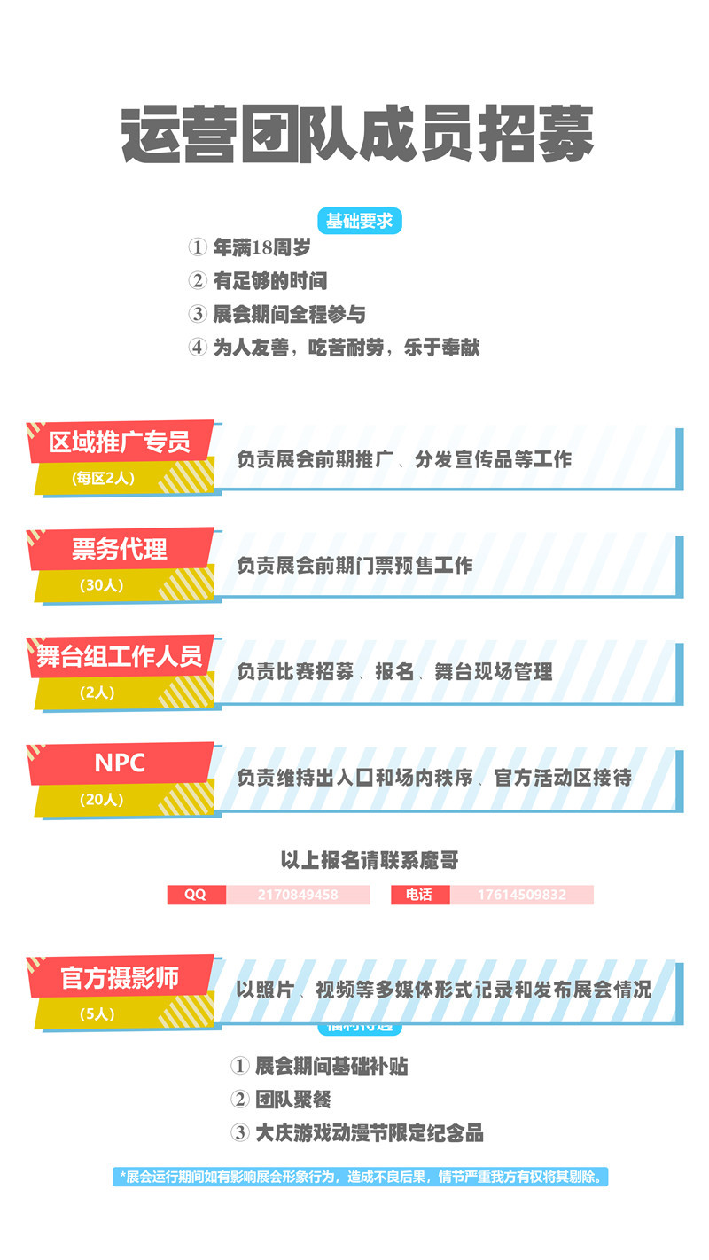 2.14-16,大庆地区超人气动漫展!百湖游戏动漫节等你来玩!-C3动漫网