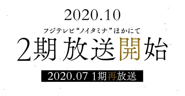 《约定的梦幻岛》2期播送确认! 2020年10月逃亡再启-C3动漫网