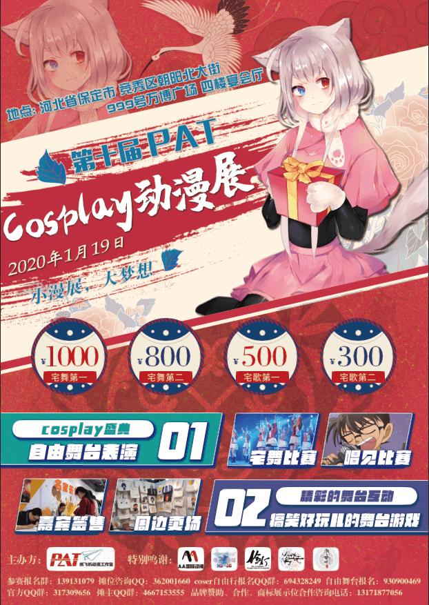 第十届 PAT cosplay 动漫展!20年1月19日!火爆袭来!-C3动漫网