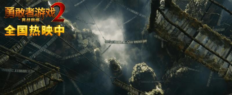 《勇敢者游戏2:再战巅峰》今日震撼上映 全网口碑获赞燃炸银幕-C3动漫网