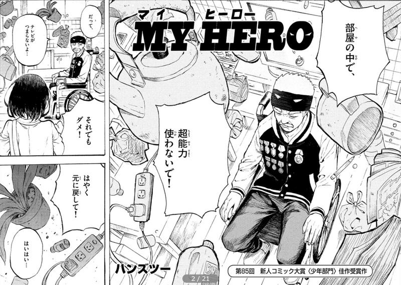 翻翻动漫旗下漫画家失败战记、Hands2勇夺小学馆新人漫画大赏-C3动漫网