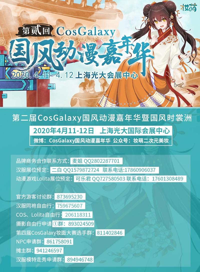 第二届CosGalaxy国风动漫嘉年华-C3动漫网