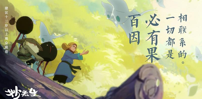原定19年12月31日上映的《妙先生》,不明原因撤档!好在我有幸看了一场!-C3动漫网