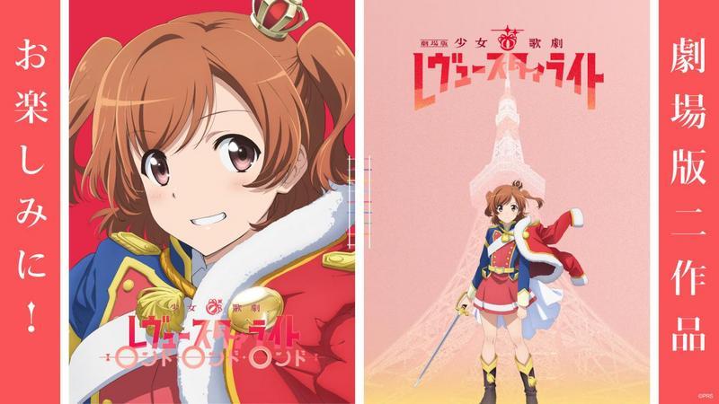 《少女☆歌剧 Revue Starlight》再生产总集篇剧场版5月29日上映-C3动漫网