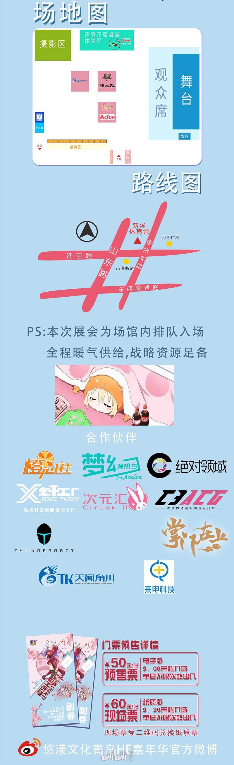 青岛·HE01动漫游戏嘉年华-C3动漫网