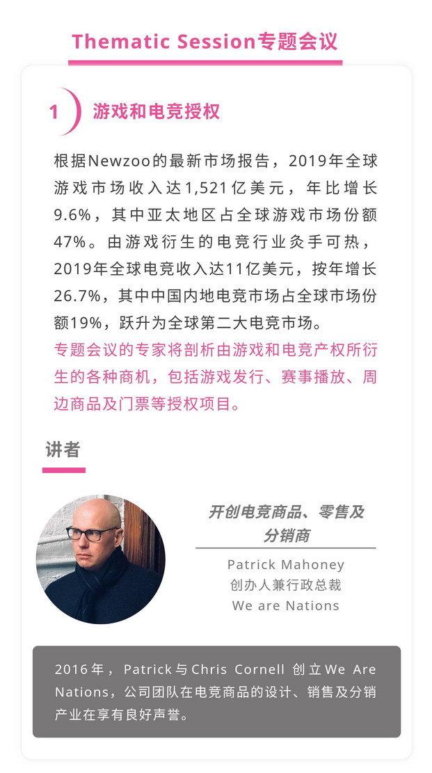 香港国际授权展-2020年ALC亚洲授权业会议-C3动漫网