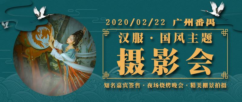 2020年首届【影咩视点】汉服•国风主题摄影会开宣啦!-C3动漫网