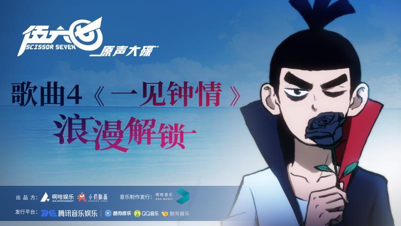 国产动画《伍六七》原声大碟大卖,啊哈娱乐引领音乐赋能IP的新尝试-C3动漫网