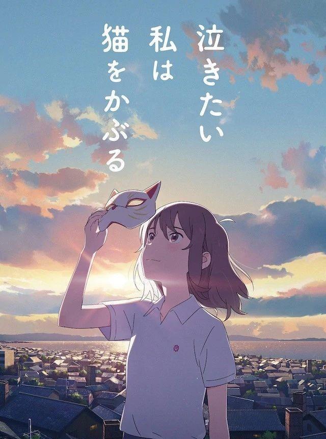 动画电影《想哭的我戴上了猫的面具》6月上映-C3动漫网