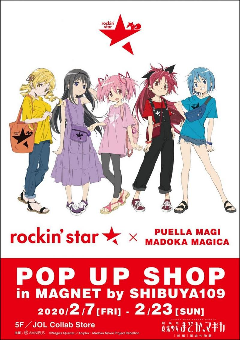 rockin' star × 魔法少女小圆 涉谷限时售卖-C3动漫网