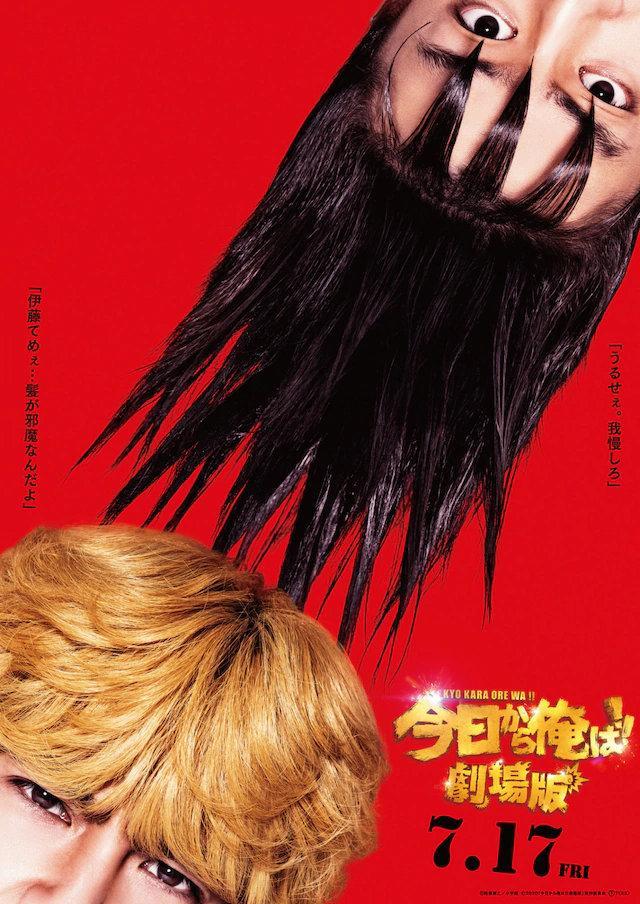 真人电影「我是大哥」定档7月17日 SP剧官宣夏季开播-C3动漫网