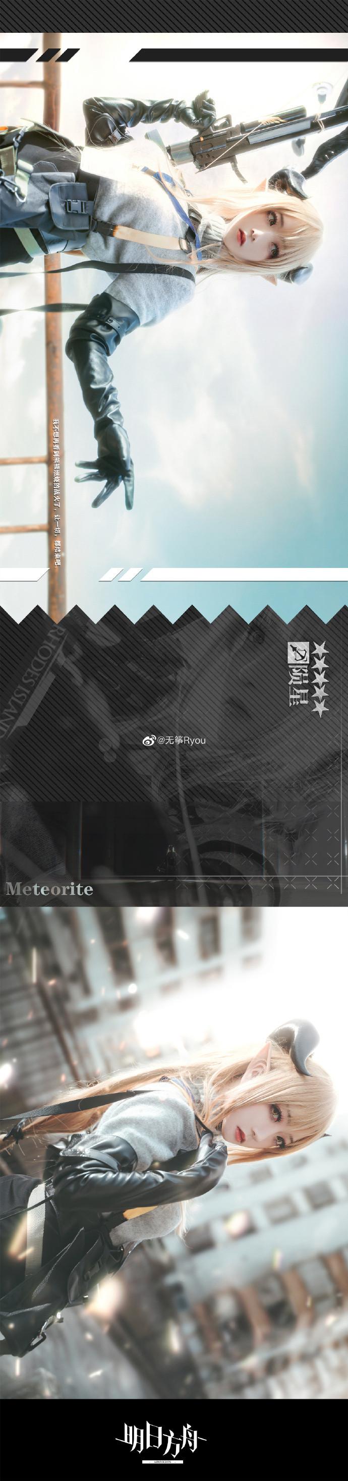 明日方舟cos陨星正片生日贺片-C3动漫网
