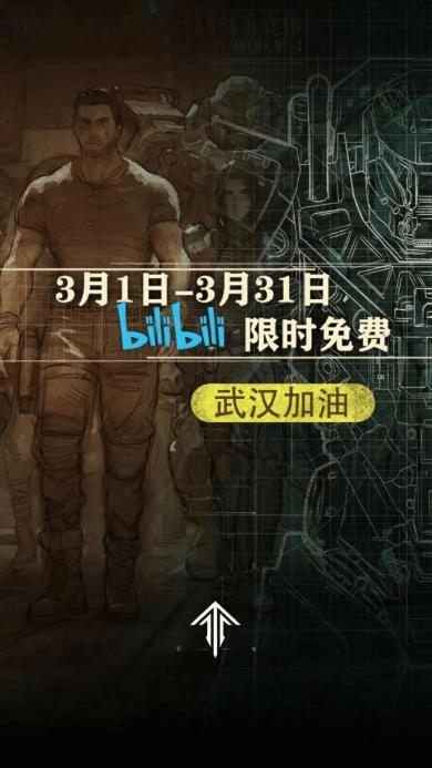 武汉市战疫主题作品征集,动漫公司在行动-C3动漫网