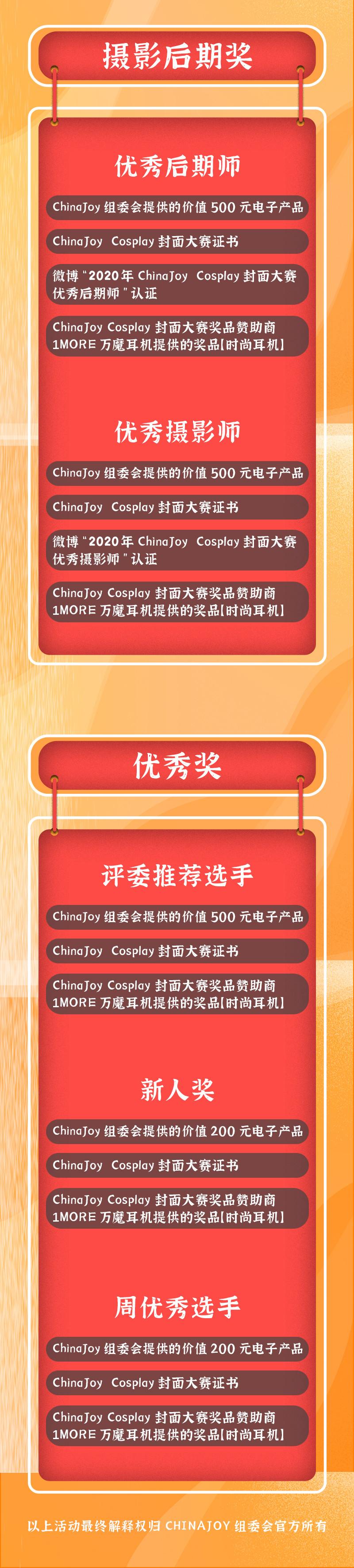 他来了!带着 ChinaJoy Cosplay封面大赛奖品来了!-C3动漫网
