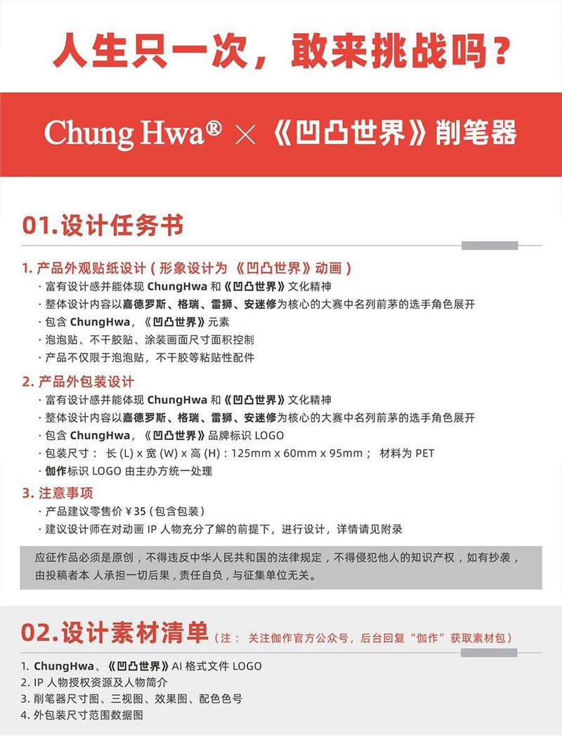 """【凹凸活动】""""ChungHwa × 凹凸世界""""联名文创设计征稿!-C3动漫网"""