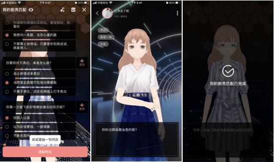 """克拉克拉上线新功能""""脱壳匹配"""",探索虚拟社交新玩法-C3动漫网"""