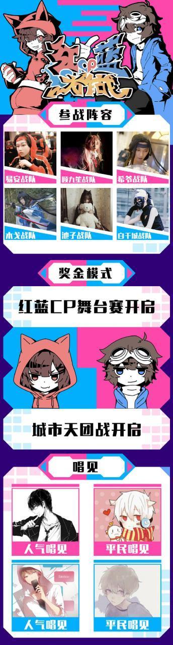 苏州红蓝CP大作战动漫嘉年华-C3动漫网