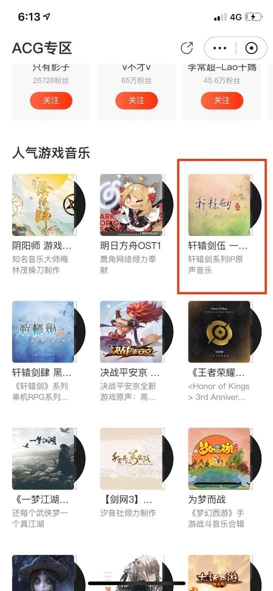 杰思娱乐携手经典IP 用音乐延续仙侠风骨-C3动漫网