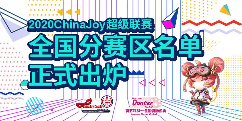 2020ChinaJoy超级联赛全国分赛区名单正式出炉-C3动漫网