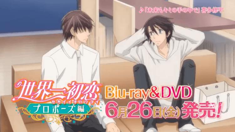『世界第一初恋~求婚篇~』BD与DVD将于6月26日发售-C3动漫网