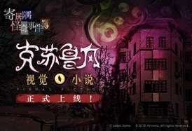 Steam特别好评,国产克苏鲁风推理游戏《寄居隅怪奇事件簿》移动版今日正式上线-C3动漫网