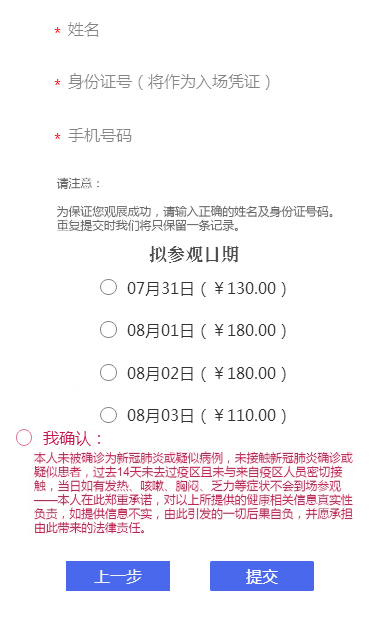 2020年第十八届ChinaJoy预约购票通道开启!仅限一周!大家冲鸭!-C3动漫网