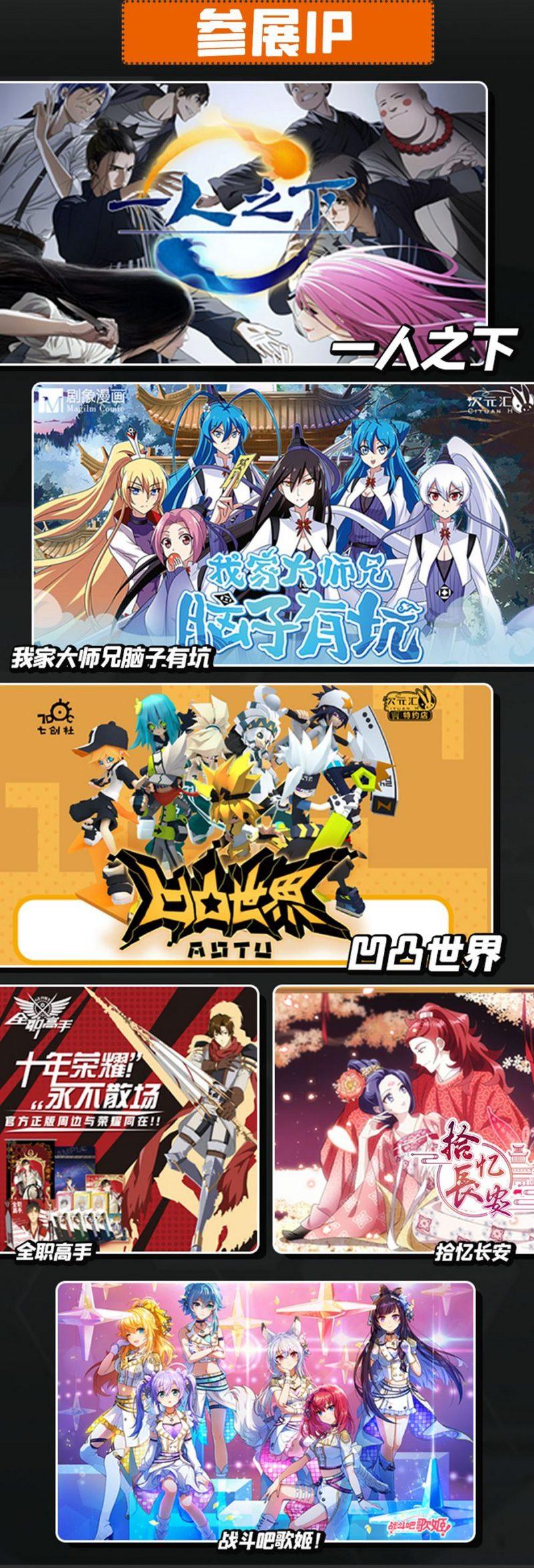 2020青岛Afterschool动漫游戏嘉年华-C3动漫网