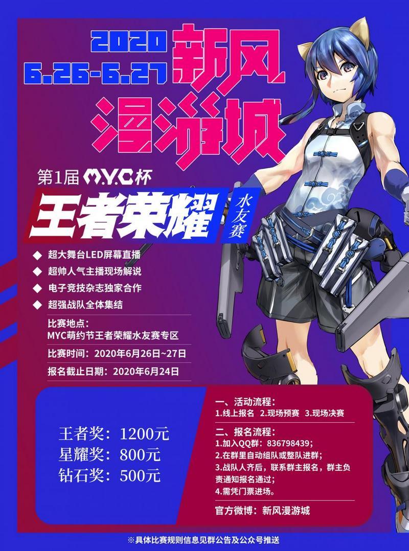 新风漫游城 第一届MYC萌约节来啦 超低价门票开售-C3动漫网