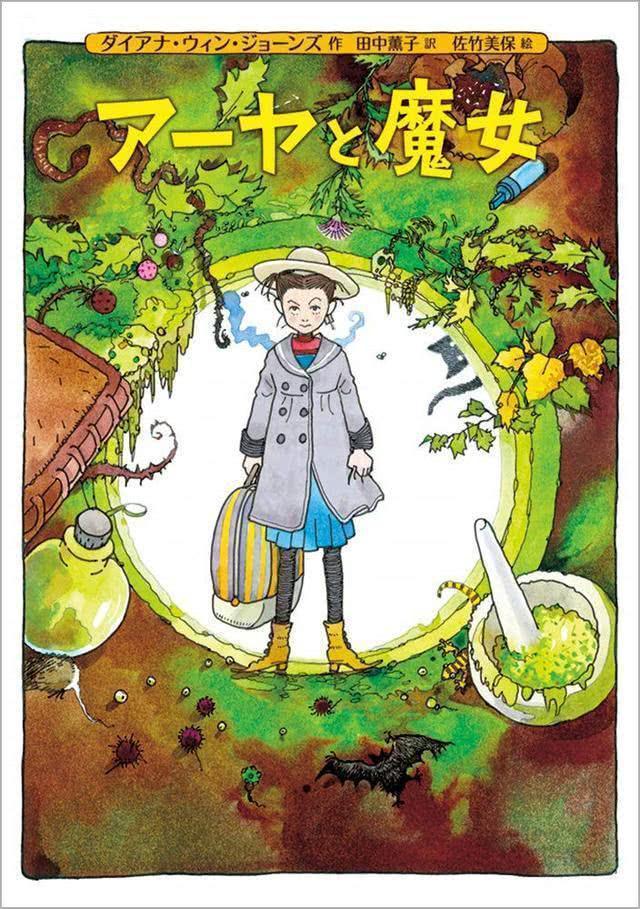 宫崎骏企划吉卜力新作 《阿雅与魔女》将于冬季在NHK播出-C3动漫网