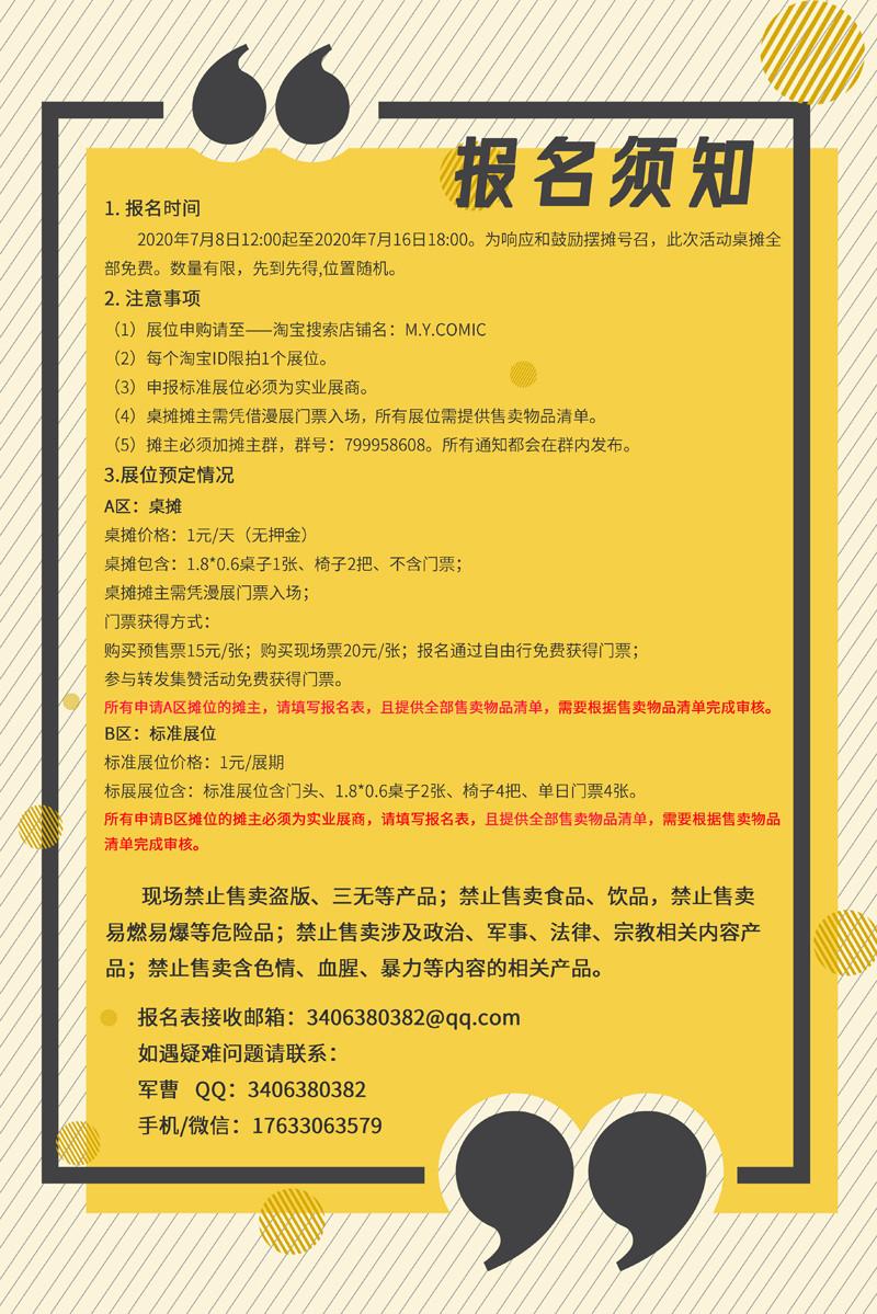 杭州新风漫游城邀请您参加「夏日风铃祭」 网红风铃长廊大牌嘉宾云集带你度过清爽一夏-C3动漫网