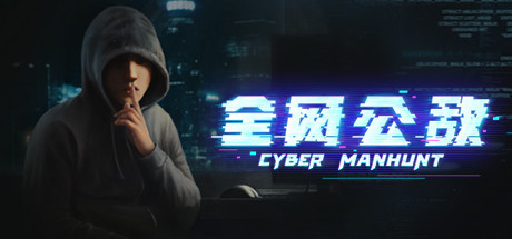 在黑客眼里真的存在隐私吗 或许在《全网公敌》里可以找到答案-C3动漫网
