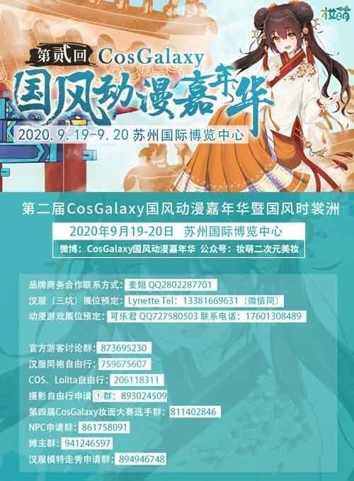 CG国风动漫节携手抖音 开启苏州潮流国风动漫嘉年华-C3动漫网
