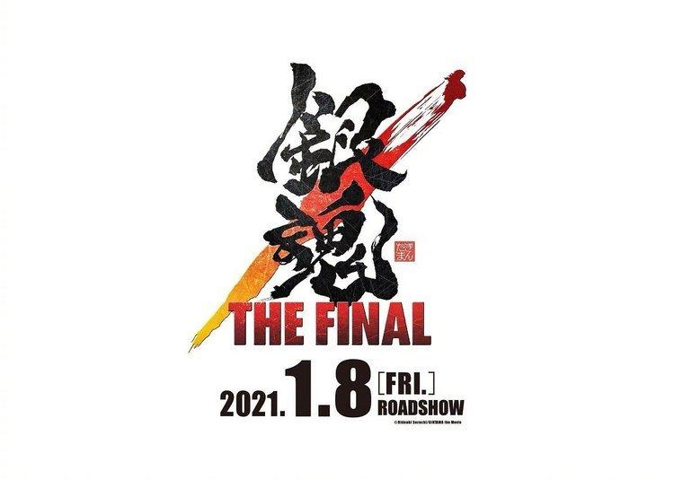 剧场版《银魂 THE FINAL》2021年1月8日上映-C3动漫网