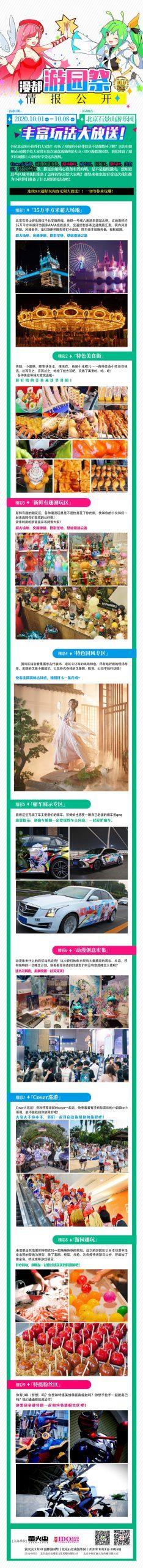 十一假期·北京【萤火虫 x IDO漫都游园祭】情报大公开!-C3动漫网