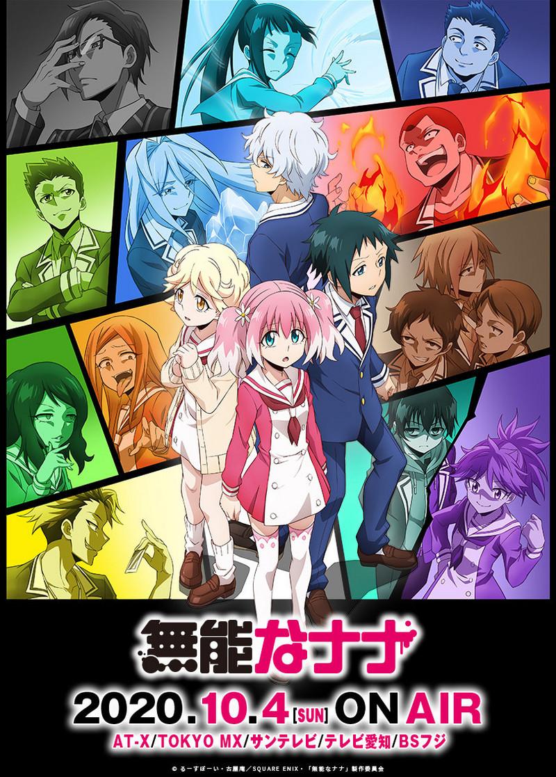 漫改TV动画《无能的奈奈》将于2020年10月4日开播-C3动漫网