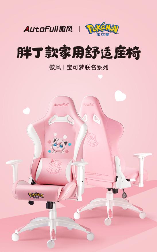 AutoFull傲风丨宝可梦,正版授权皮卡丘、胖丁系列新品上线!-C3动漫网