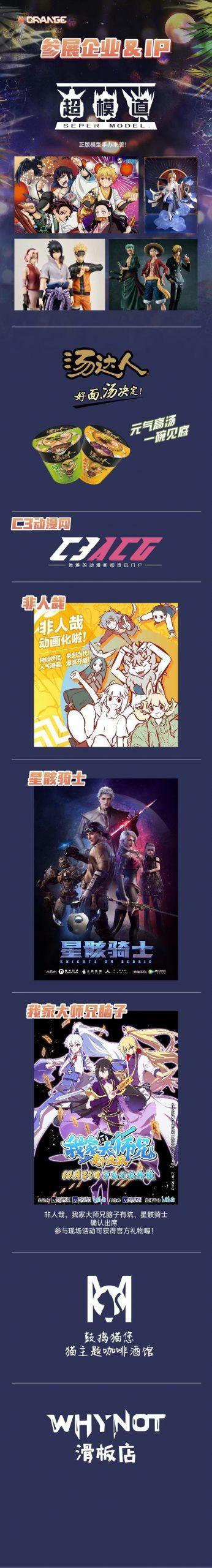 2020烟台橙子动漫游戏嘉年华终宣-C3动漫网