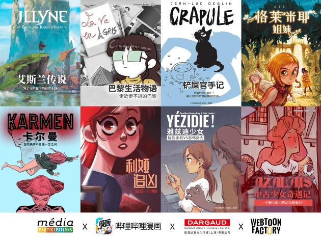 法国达高集团与哔哩哔哩漫画达成战略合作,欧洲条漫首次引入中国-C3动漫网